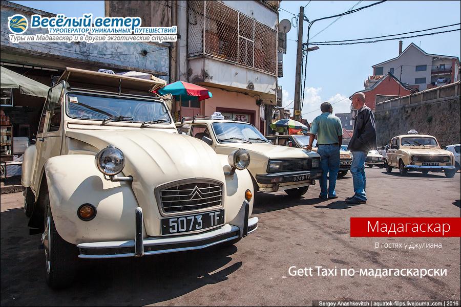 Мадагаскарское такси