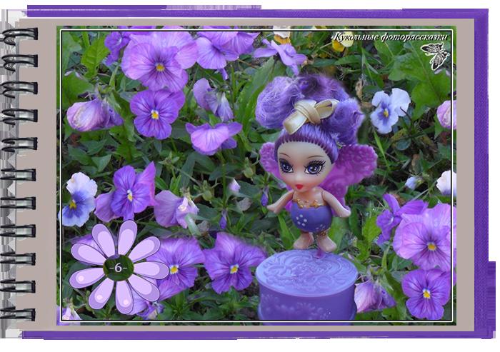 Фиолетовое лето (Первое лето феечки Виолетты)