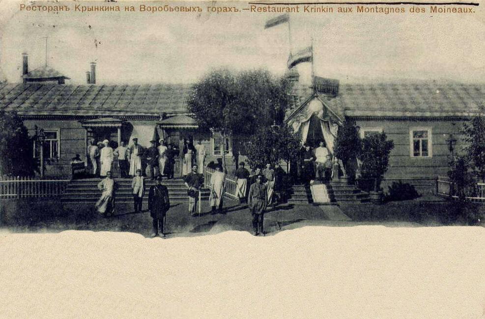 25194 Ресторан Крынкина на Воробьёвых горах нач.1900-х.jpg