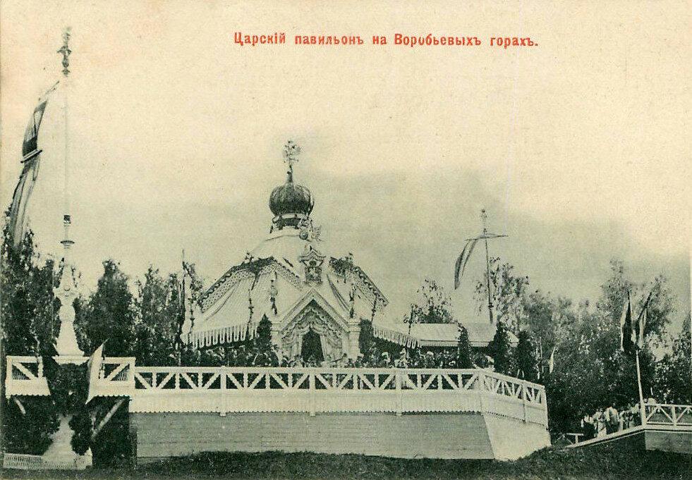 434802 Царский павильон на Воробьёвых горах кон.90-х.jpg