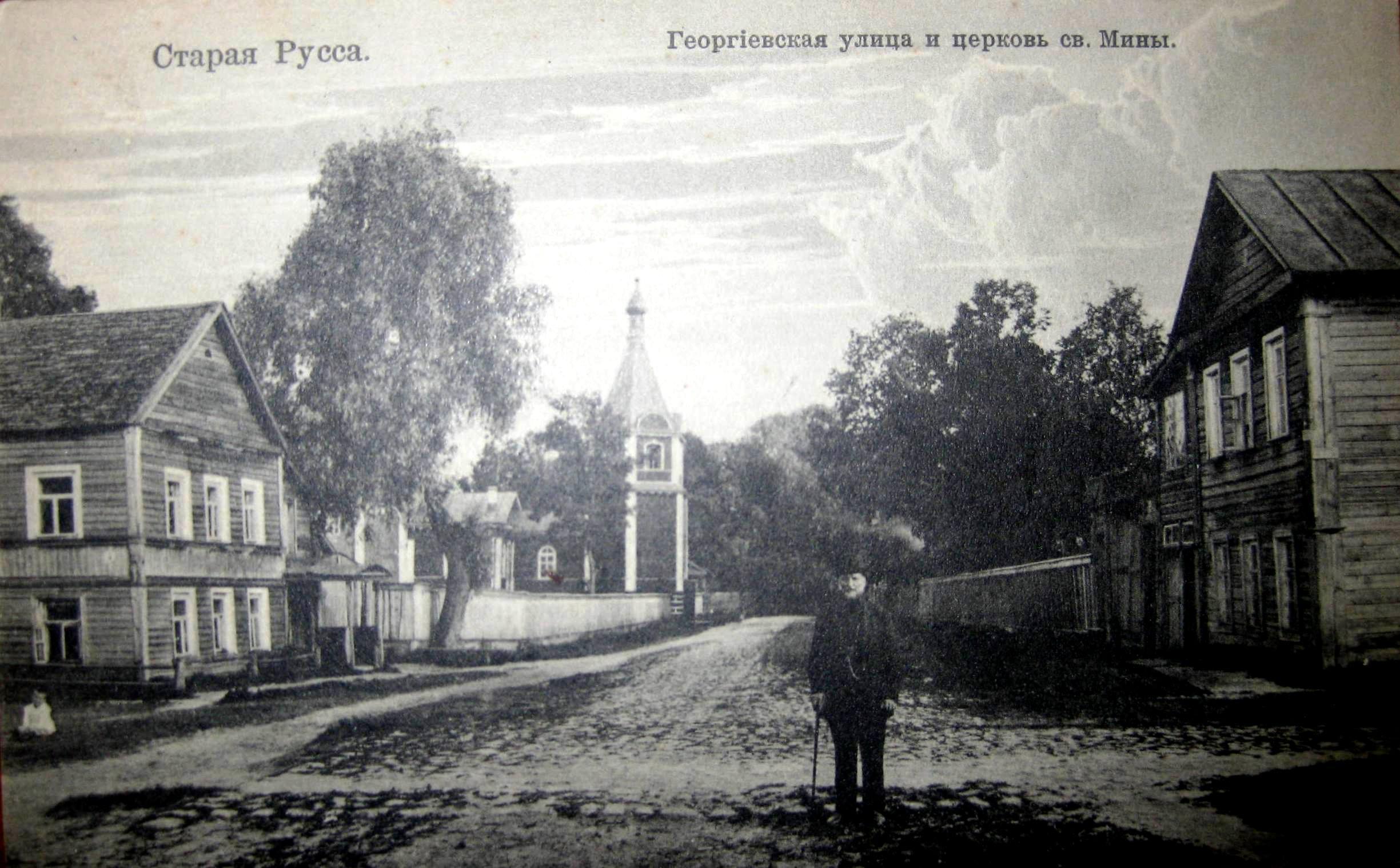 Георгиевская улица и церковь св. Мины