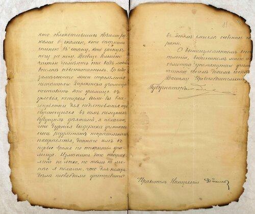 ГАКО, ф. 445, оп. 1, д. 63, л. 10об - 11.