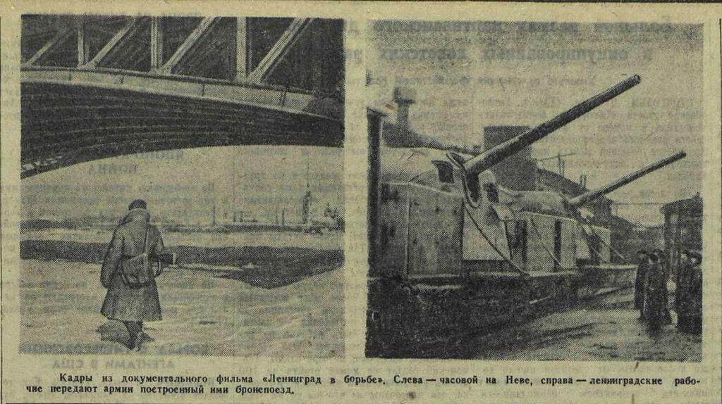 Кадры из документального фильма «Ленинград в борьбе»