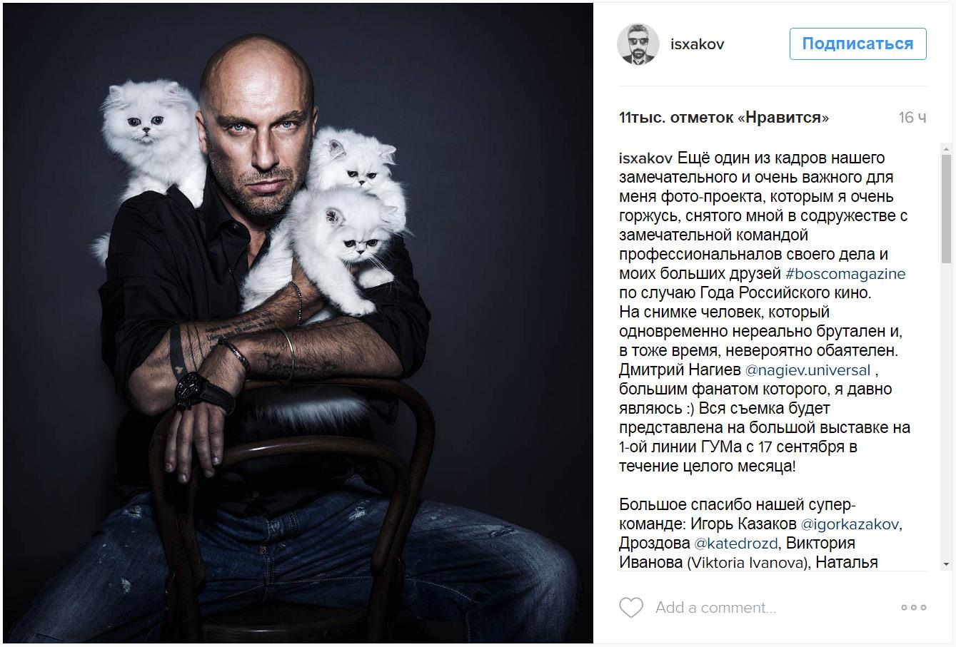 Мимимишная брутальность Дмитрия Нагиева