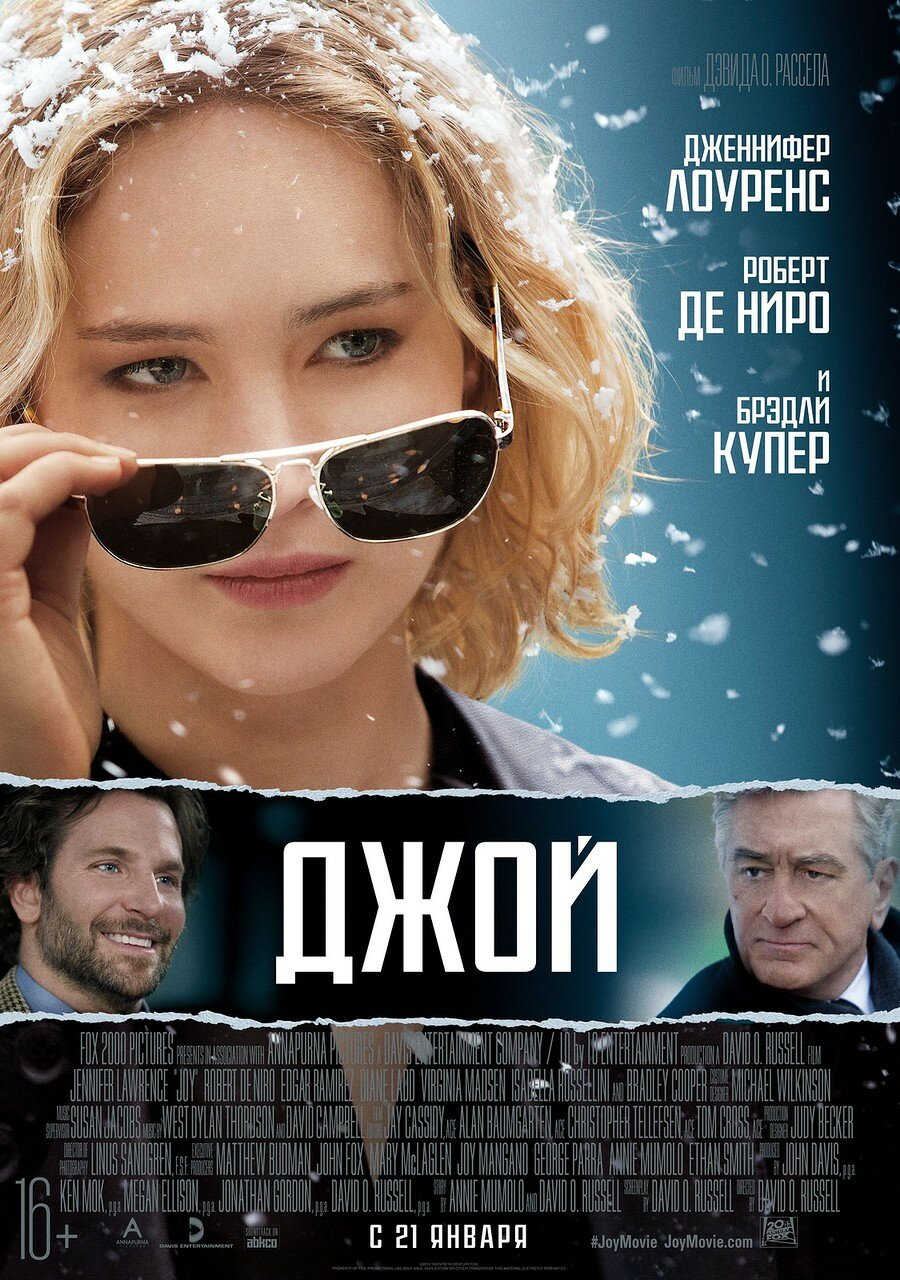 kinopoisk.ru-Joy-2701856--o--.jpg