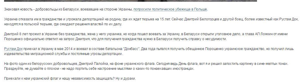 белоруссы все.jpg