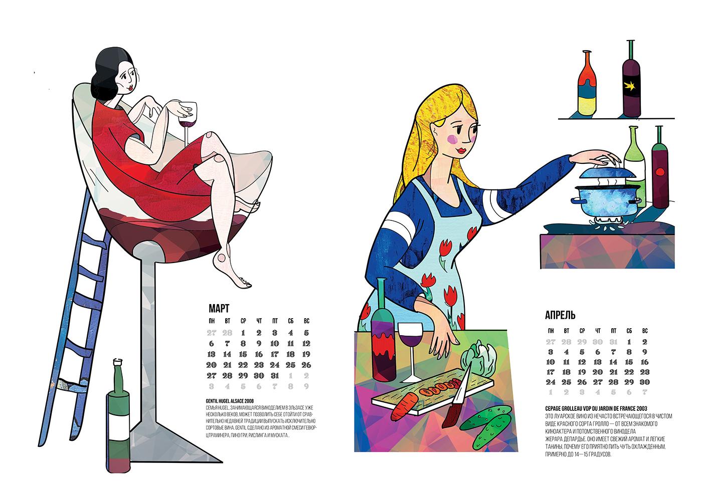 Винный календарь 2017 / Екатерина Смычкова-Пондопуло