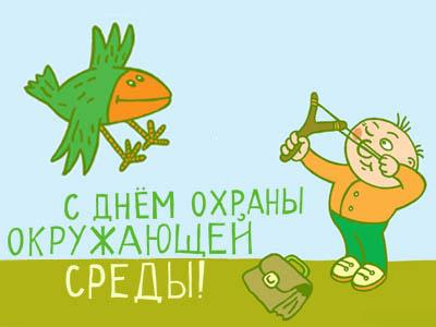 5 июня День охраны окружающей среды. Мальчик и птичка