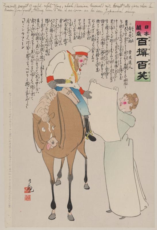 Сатира на японских гравюрах  художника Кобаяси Киётика (1847–1915 гг.)