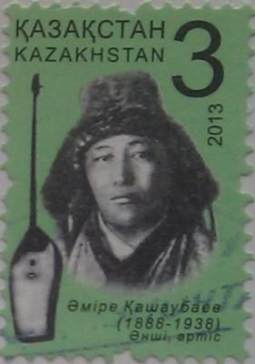 2013 № 839 125лет дрАмреКашаубаев музыкант 3