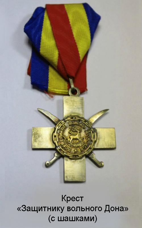 Крест «Защитнику вольного Дона» (с шашками)