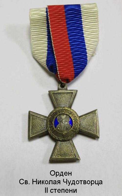 1-17 Орден Святителя Николая Чудотворца II-й степени