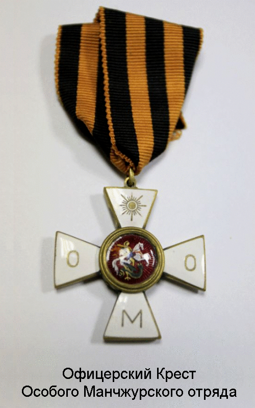 Офицерский Крест Особого Манчжурского отряда