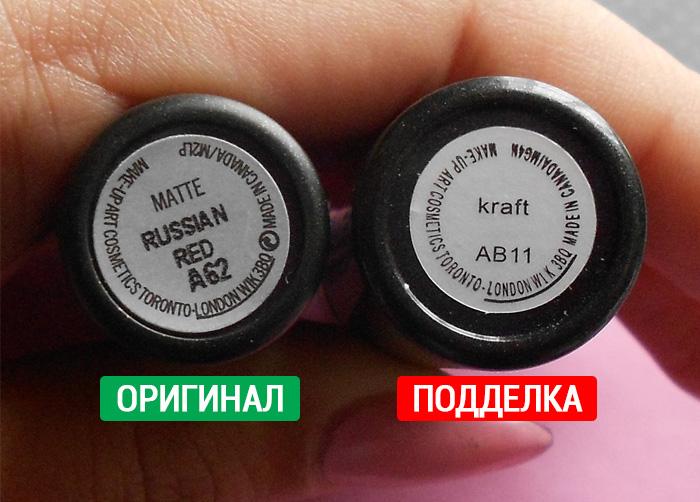 Текстура оригинальной косметики однородна, а запах не имеет неприятных или тухлых ноток. Отличитьпо