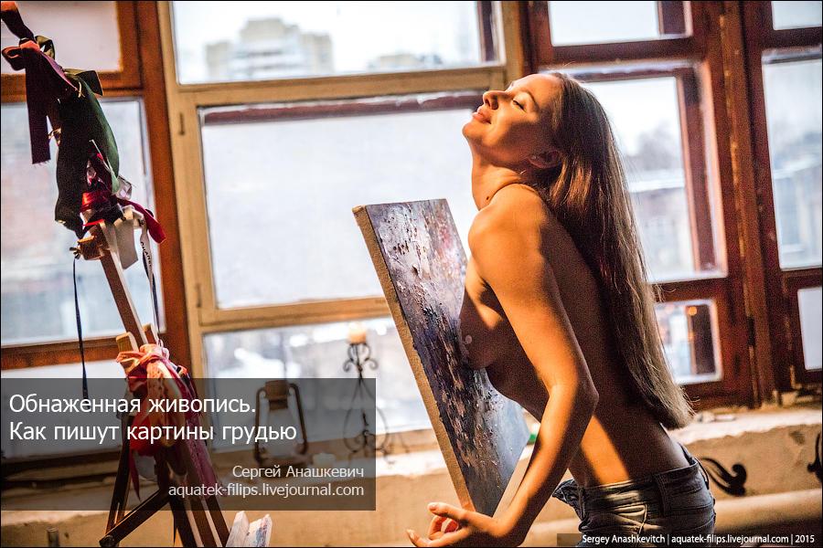 Обнаженная живопись. Как пишут картины грудью (33 фото) 18+