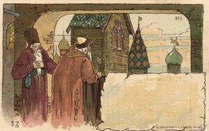 Сказка о царе Салтане.