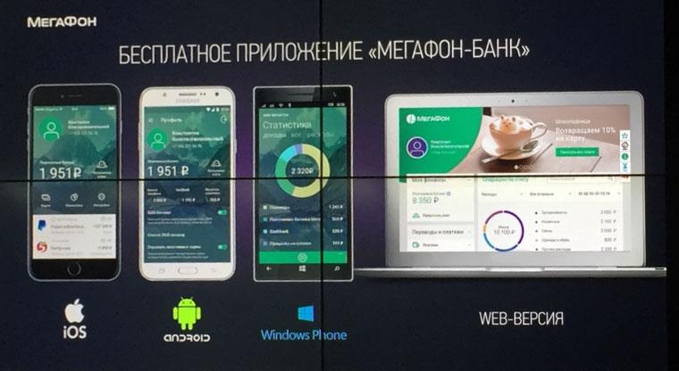 «Мегафон» представил банковские карты для мобильных счетов абонентов