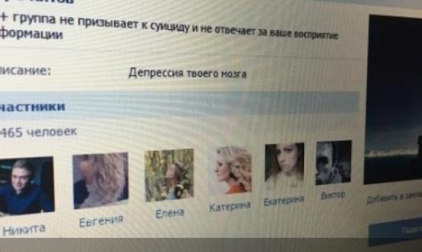 Задания вигре «Синий кит» русским подросткам предоставляли из государства Украины