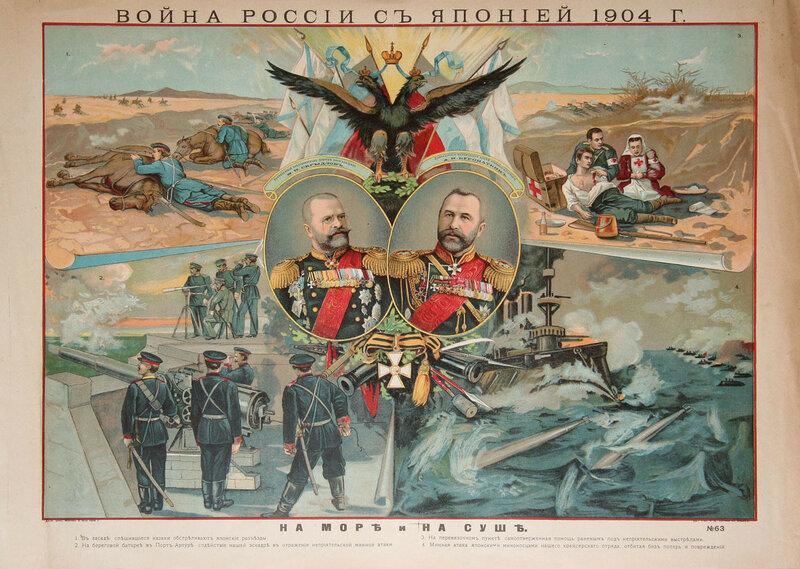 плакат_война на море и на суше.jpg