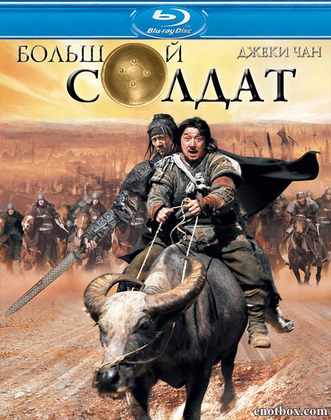 Большой солдат / Little Big Soldier / Da bing xiao jiang (2010/BD-Remux/BDRip/HDRip)
