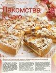 Творожный пирог с абрикосово-маковой начинкой