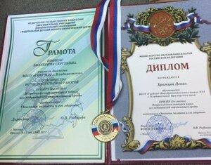 Десятиклассник из Владивостока Денис Храмцов занял второе место на всероссийском конкурсе