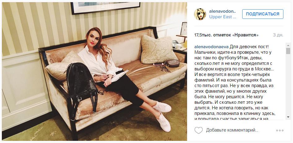 Алёна Водонаева собирается уменьшить грудь