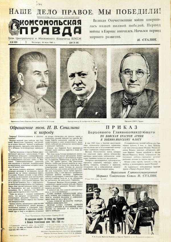 Газета Комсомольская Правда 10 мая 1945 года , четверг
