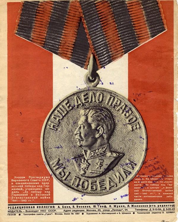 Наше Дело Правое-Мы Победили  Медаль «За победу над Германией».
