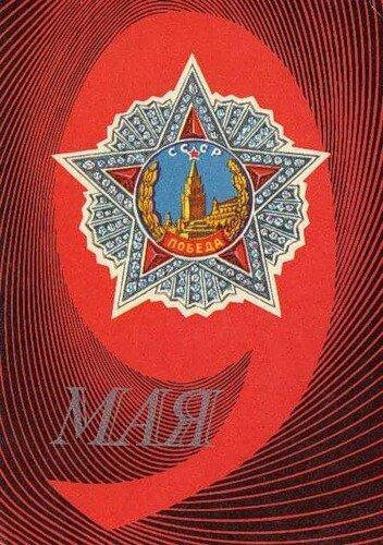 Открытка. 9 мая. Орден Победы открытка поздравление картинка