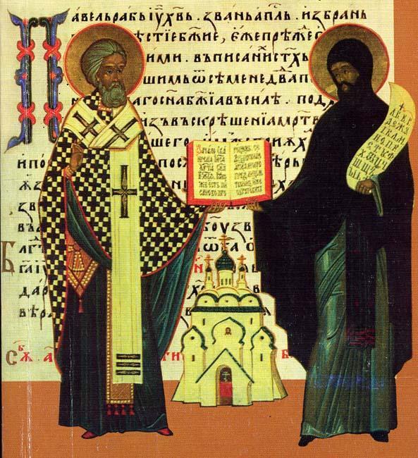 24 мая День славянской письменности и культуры. Кирилл и Мефодий, азбука