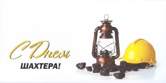 С днем шахтера! Шахтерский фонарь и каска открытки фото рисунки картинки поздравления