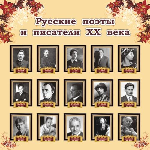Русские поэты и писатели 20 века