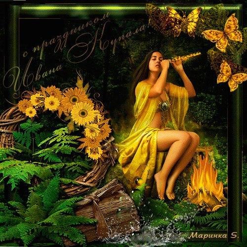 С праздником Ивана Купало! Под музыку девушки танцуют бабочки открытки фото рисунки картинки поздравления