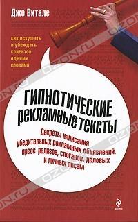 Майкл Ньюман «22непреложных закона рекламы» Michael Newman «The22 Irrefutable Laws ofAdvertisin