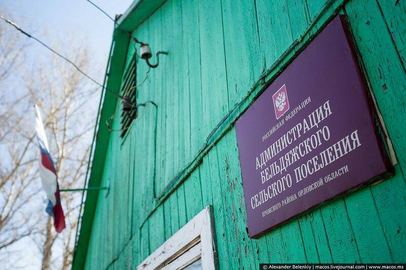 LR2014.03-RUS.57-Beldiazhki-12.jpg