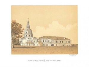 Урковь и дом Сафарине
