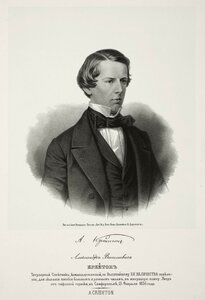 Александр Васильевич Крейтон, титулярный советник