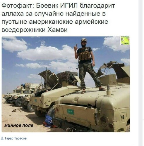 Россия и Запад: Политика в картинках #45