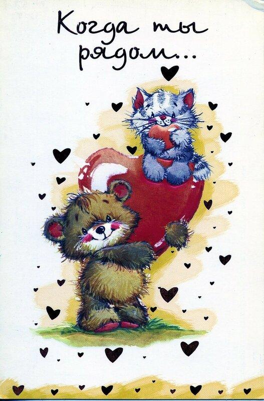 для открытка любимому с котами диплом специальности