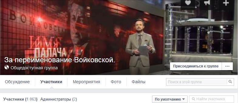 За переименование Войковской
