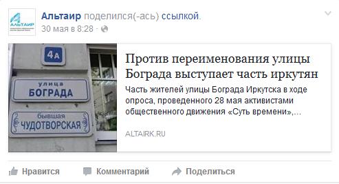 20160530_08-28-Часть жителей улицы Бограда Иркутска в ходе опроса, проведенного 28 мая активистами общественного движения «Суть времени»