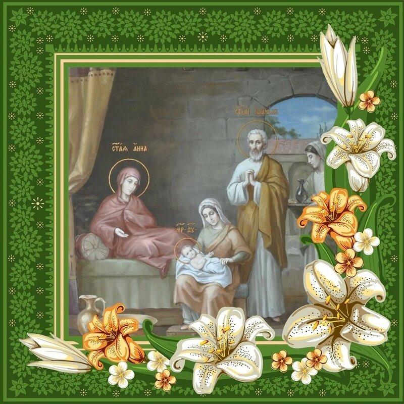 Открытки с праздником рождения пресвятой девы марии