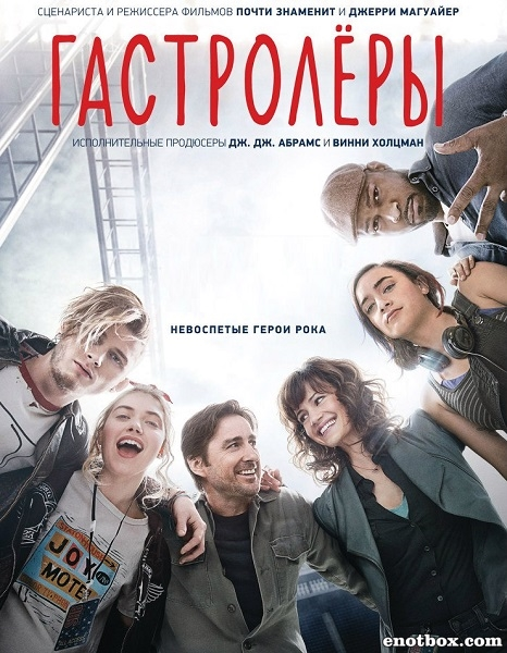 Гастролёры / Техкоманда (1 сезон: 1-10 серии из 10) / Roadies / 2016 / ПМ (NewStudio) / HDTVRip + HDTV (720p)