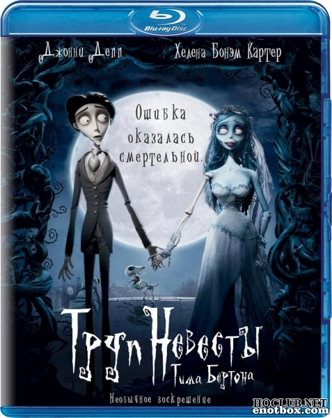 Труп невесты / Corpse Bride (2005/BDRip/HDRip)