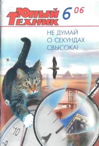 Журнал: Юный техник (ЮТ). - Страница 24 0_1b0cdf_c917a4ba_M