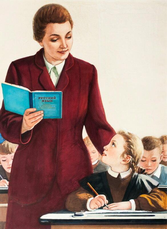 Говорков Виктор Иванович. Эскиз плаката «Русский язык». 1950.
