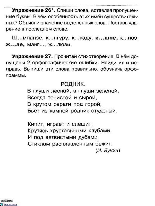 65 упражнений на все правила русского языка 4 класс. О.Д.Ушакова