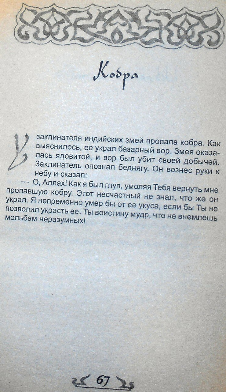 Если ты не ОСЁЛ, или как узнать СУФИЯ (56).JPG