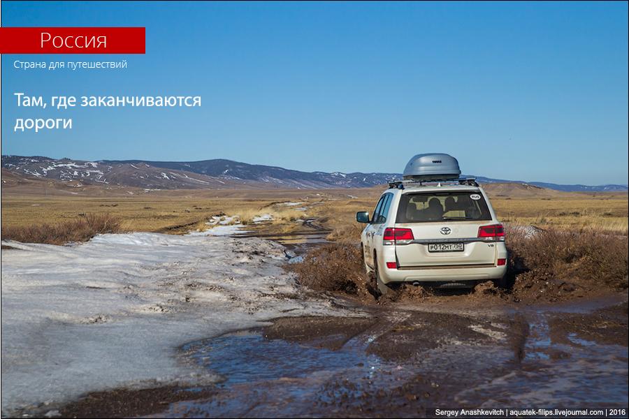 Россия. Там, где заканчиваются дороги